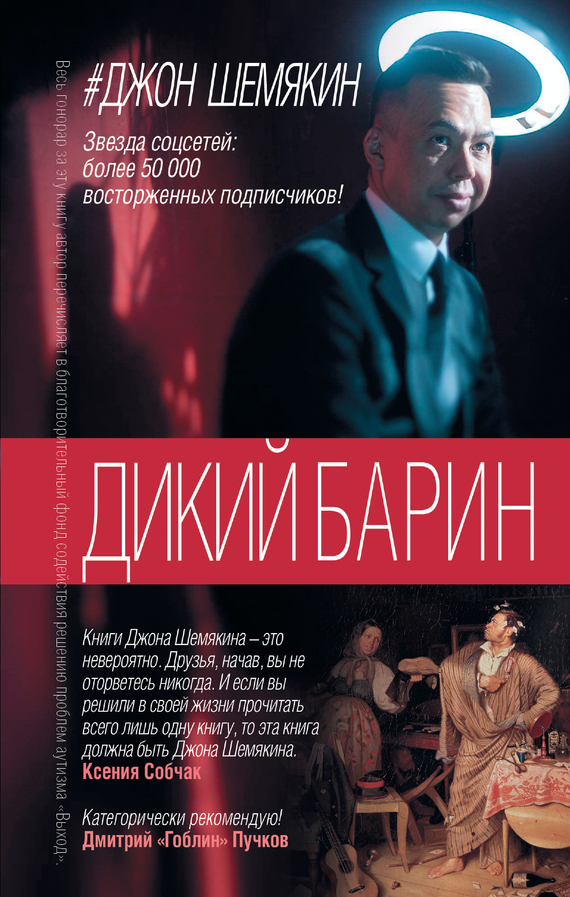 Джон Шемякин бесплатно