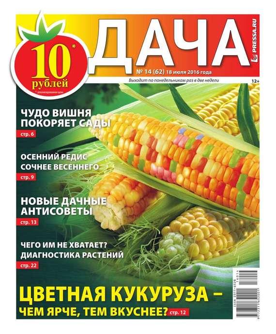 Редакция газеты Дача Pressa.ru Дача Pressa.ru 14-2016 дача и сад