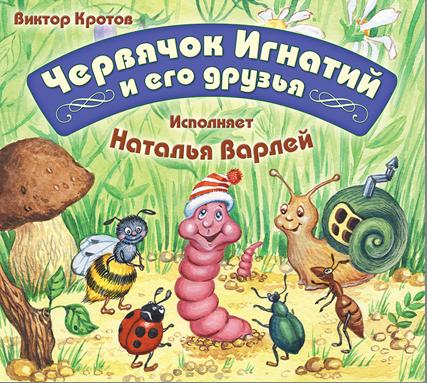 Виктор Кротов Червячок Игнатий и его друзья виктор кротов червячок игнатий и его размышления новые приключения