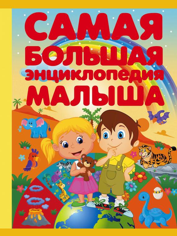 Самая большая энциклопедия малыша развивается романтически и возвышенно