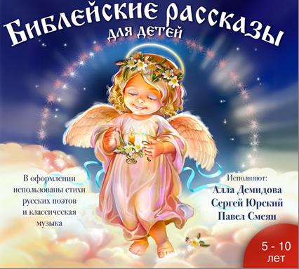 Платон Воздвиженский Библейские рассказы для детей платон воздвиженский иллюстрированная библия для детей