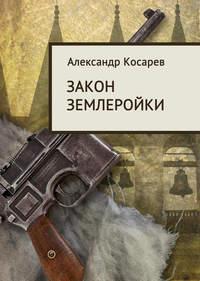 Косарев, Александр  - Закон землеройки