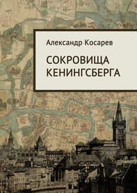 Косарев, Александр  - Сокровища Кенигсберга
