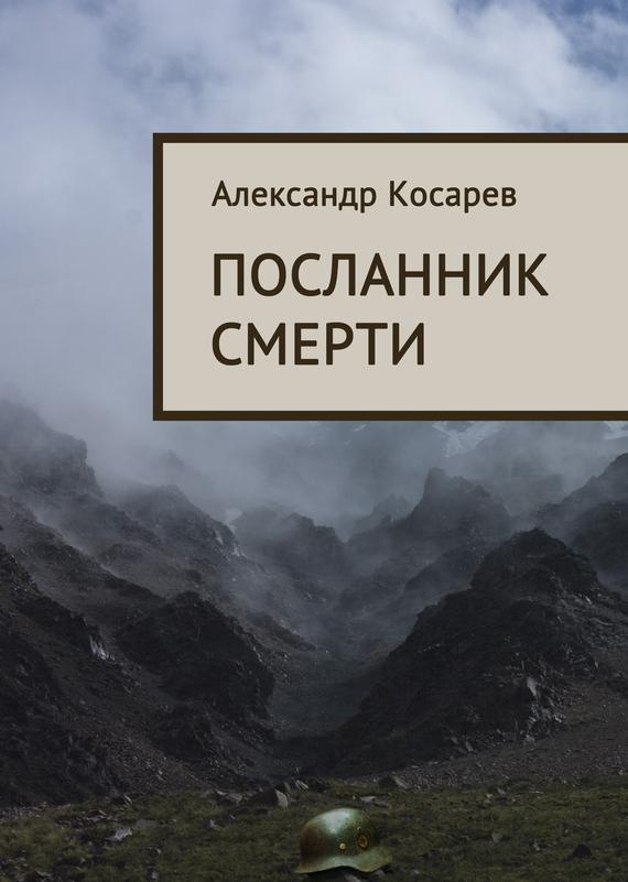 интригующее повествование в книге Александр Косарев