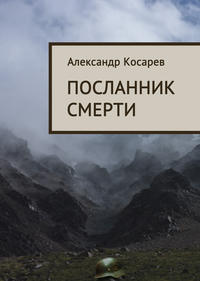 Косарев, Александр  - Посланник смерти