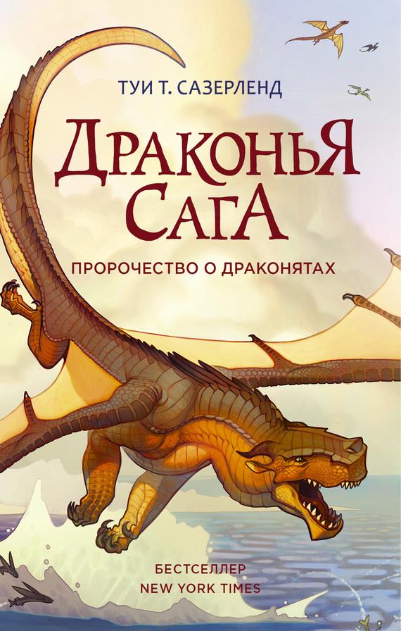 Туи Сазерленд - Пророчество о драконятах