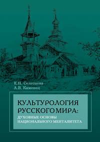 Каменец, А. В.  - Культурология русского мира: духовные основы национального менталитета