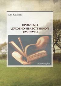 Каменец, А. В.  - Проблемы духовно-нравственной культуры