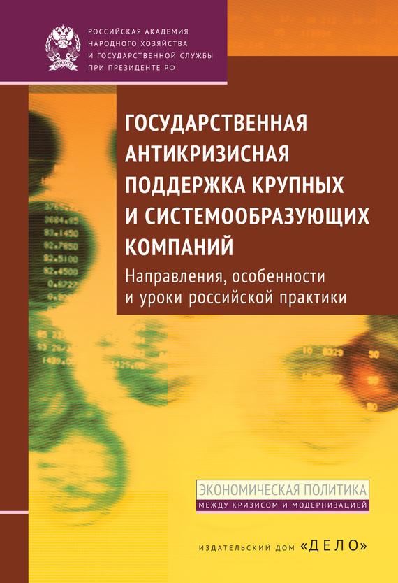 обложка книги static/bookimages/22/73/64/22736404.bin.dir/22736404.cover.jpg