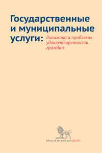 Добролюбова, Е. И.  - Государственные и муниципальные услуги: динамика и проблемы удовлетворенности граждан