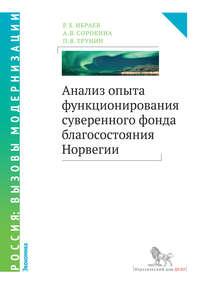 Трунин, П. В.  - Анализ опыта функционирования суверенного фонда благосостояния Норвегии