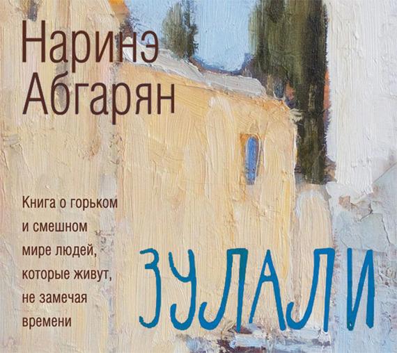 Наринэ Абгарян Зулали (сборник)