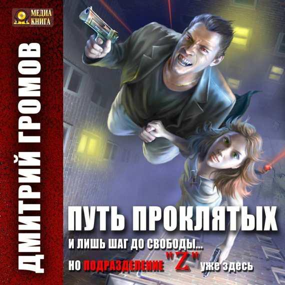 Дмитрий Громов. Путь проклятых