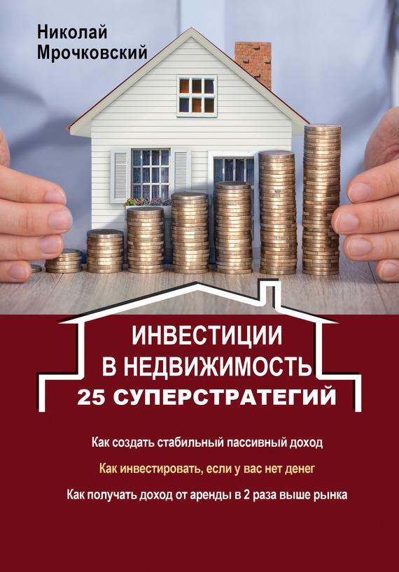 Николай Мрочковский Инвестиции в недвижимость. 25 суперстратегий купить продать квартиру в воронеже