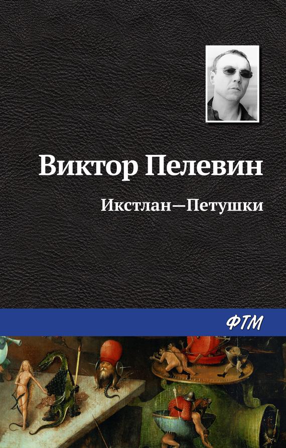 бесплатно Икстлан - Петушки Скачать Виктор Пелевин