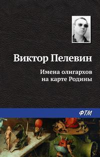 Пелевин, Виктор - Имена олигархов на карте родины