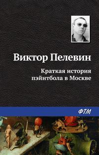 - Краткая история пэйнтбола в Москве