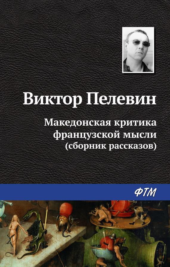 Обложка книги Македонская критика французской мысли (сборник), автор Пелевин, Виктор