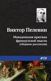 - Македонская критика французской мысли (сборник)
