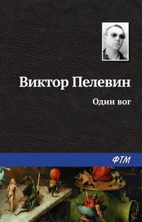 Пелевин, Виктор  - Один вог