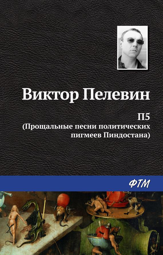 обложка электронной книги П5: Прощальные песни политических пигмеев Пиндостана (сборник)