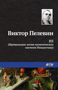 - П5: Прощальные песни политических пигмеев Пиндостана (сборник)
