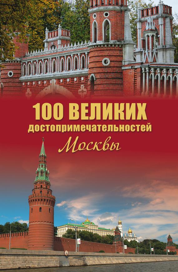 Александр Мясников 100 великих достопримечательностей Москвы лампочки для гетц москва где