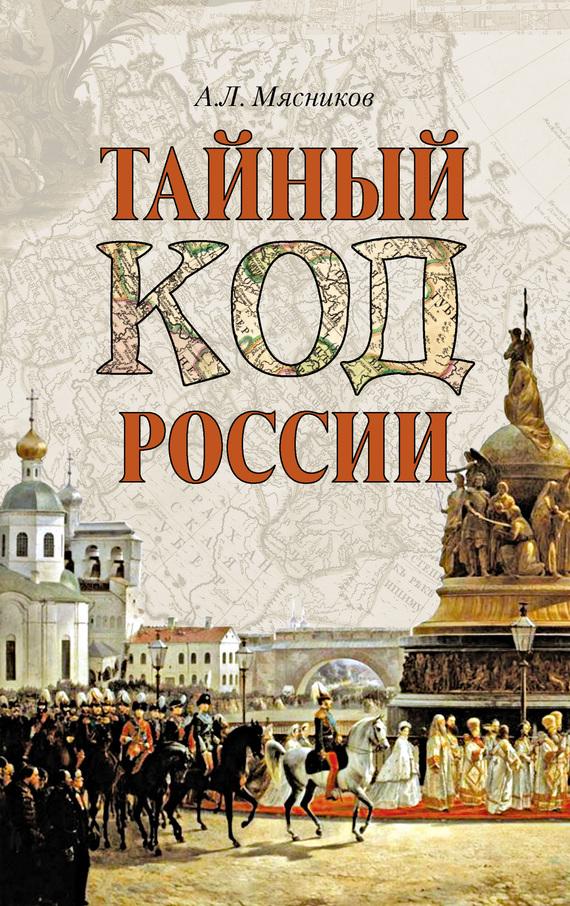 бесплатно скачать Александр Мясников интересная книга