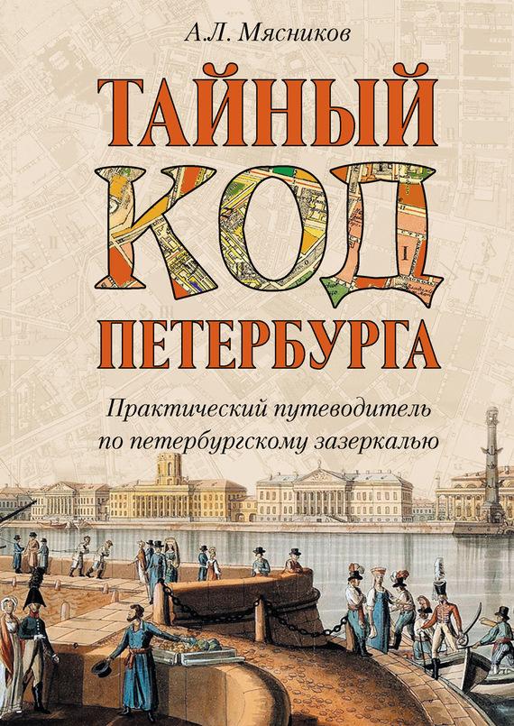 Александр Мясников - Тайный код Петербурга
