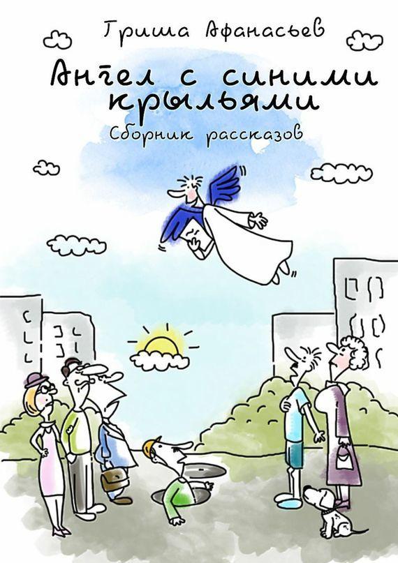 Гриша Афанасьев Ангел ссиними крыльями  марыскин дмитрий александрович акупрессура от стресса и депрессии