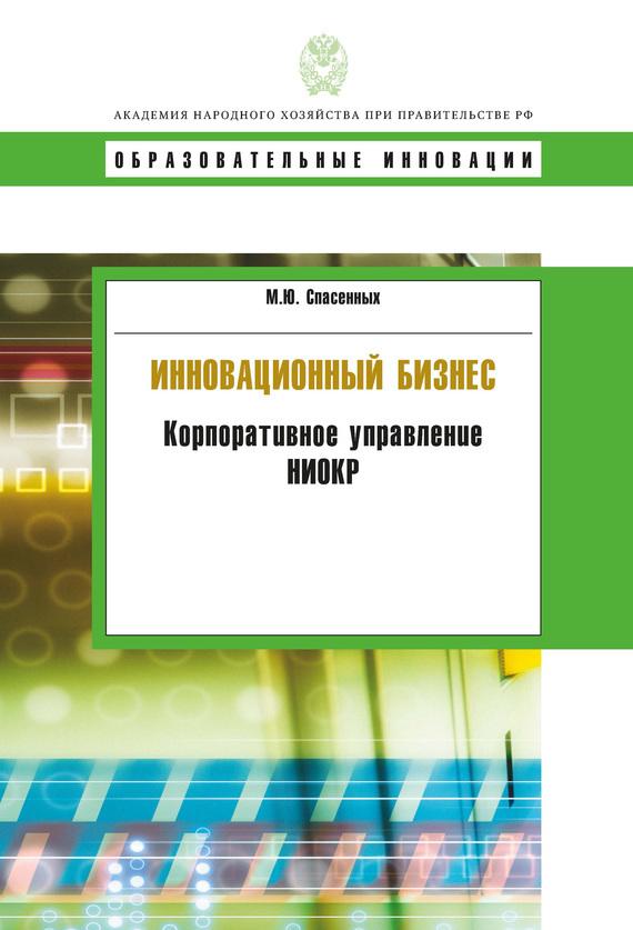 М. Ю. Спасенных бесплатно