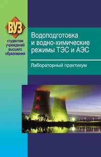 Чиж, В. А.  - Водоподготовка и водно-химические режимы ТЭС и АЭС. Лабораторный практикум