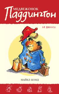 Бонд, Майкл  - Медвежонок Паддингтон на высоте