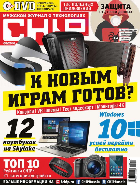 ИД «Бурда» CHIP. Журнал информационных технологий. №08/2016
