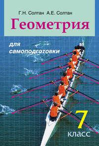 Солтан, Г. Н.  - Геометрия для самоподготовки. 7 класс