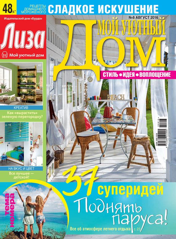 ИД «Бурда» Журнал «Лиза. Мой уютный дом» №08/2016 ид бурда журнал лиза мой уютный дом 06 2015