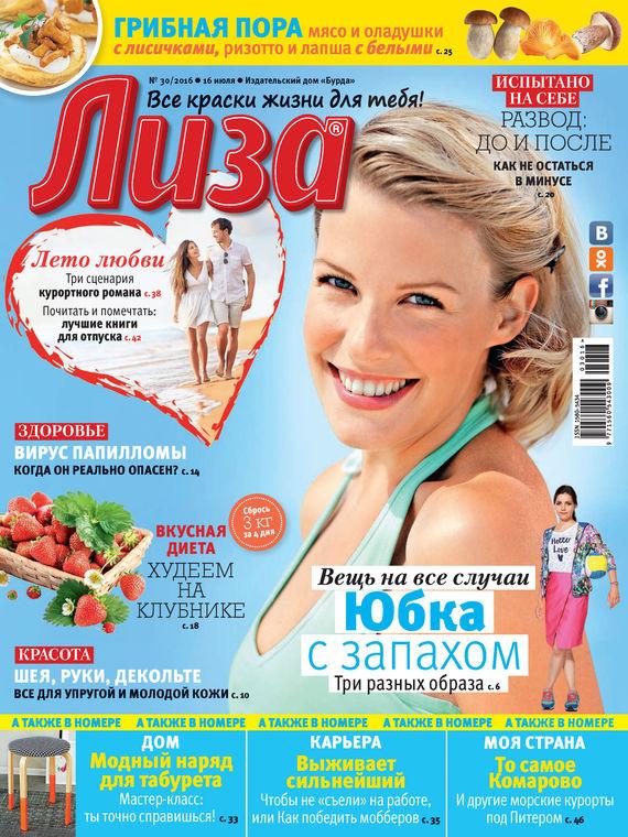 ИД «Бурда» Журнал «Лиза» №30/2016 ид бурда журнал новый дом 06 2015