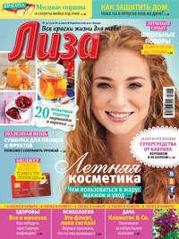 «Бурда», ИД  - Журнал «Лиза» №31/2016