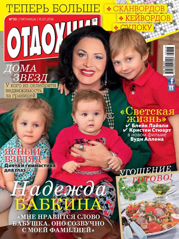 ИД «Бурда» Журнал «Отдохни!» №30/2016 ид бурда журнал новый дом 06 2015