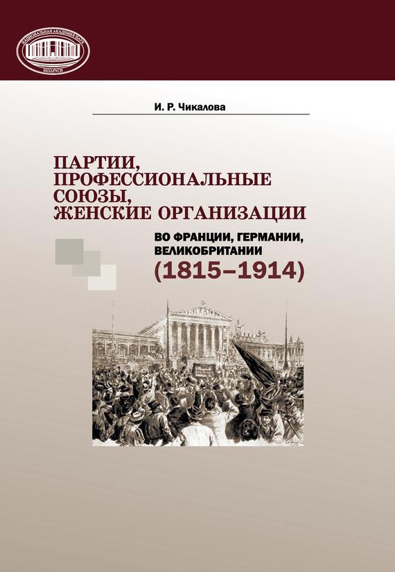 Партии, профессиональные союзы, женские организации Франции, Германии, Великобритании (1815 1914) развивается спокойно и размеренно