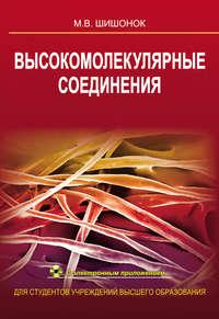 Шишонок, М. В.  - Высокомолекулярные соединения