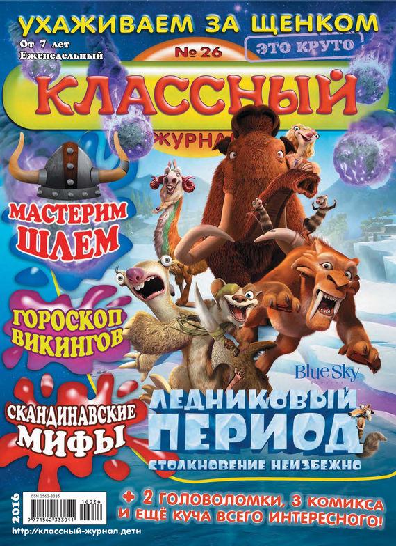 Открытые системы Классный журнал №26/2016 нижний новгород классный журнал