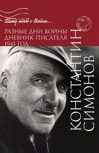 Симонов, Константин  - Разные дни войны. Дневник писателя. 1941 год