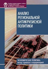 Стародубровская, Ирина  - Анализ региональной антикризисной политики