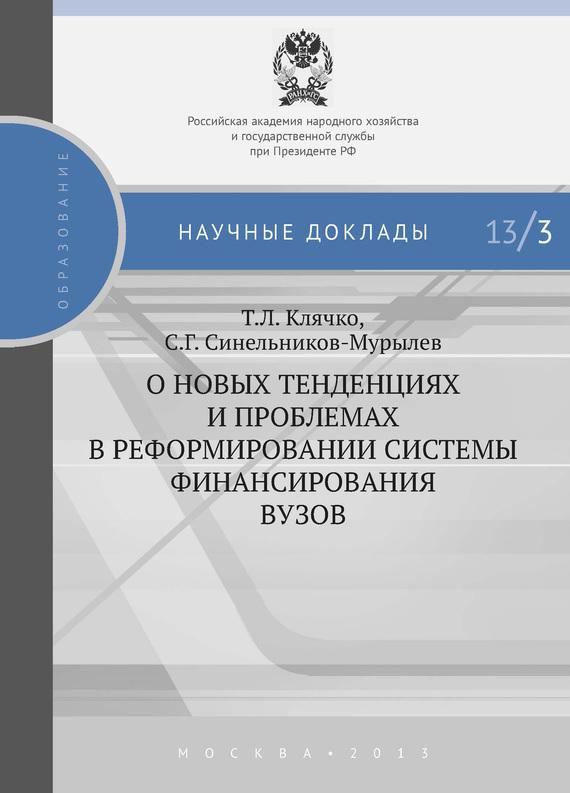 Источник: Синельников-Мурылёв Сергей. О новых тенденциях и проблемах в реформировании системы финансирования вузов