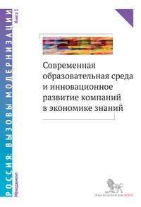 авторов, Коллектив  - Современная образовательная среда и инновационное развитие компаний в экономике знаний. Книга 1