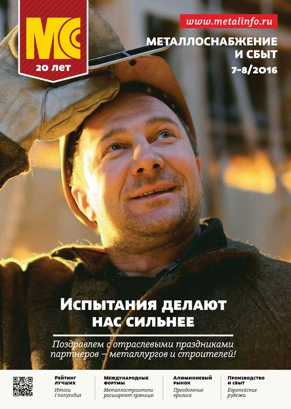Металлоснабжение и сбыт №07-08/2016