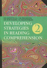 Карневская, Е. Б.  - Developing Strategies in Reading Comprehension / Английский язык. Стратегии понимания текста. Часть 2