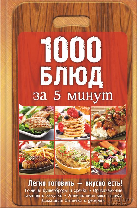 Отсутствует 1000 блюд за 5 минут а гагарина 1000 блюд от салатов до десертов для праздников и на каждый день