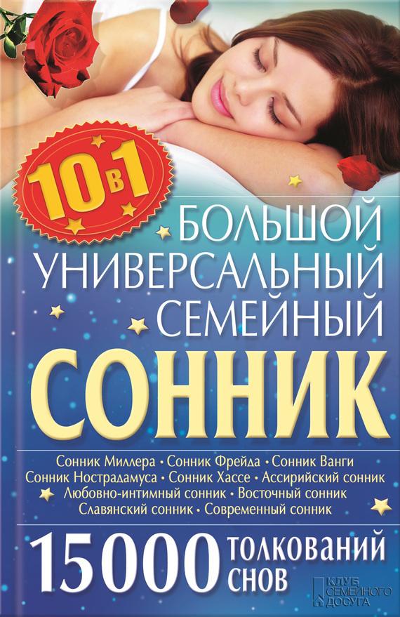 Отсутствует Большой универсальный семейный сонник 10 в1. 15000толкований снов издательство аст большой универсальный современный сонник 10000 толкований снов